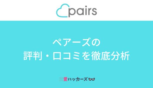 【恋人作りNo.1】ペアーズ25万件の評判・口コミを徹底分析