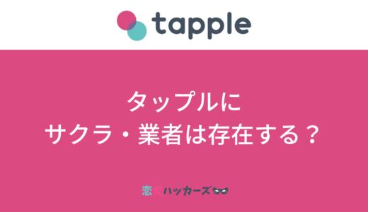 【実際のスクショ付き】タップルにはいまだにサクラ・業者が存在した