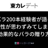 【バラ200本経験者語る】女性が思わずみてしまう東カレデートバラの贈り方
