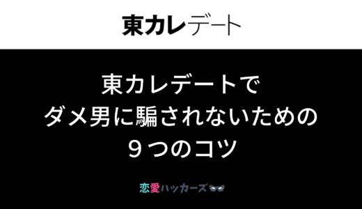 【恋活女子必見】東カレでダメ男に騙されないための9つのコツ